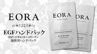 eora_hand_main.jpg
